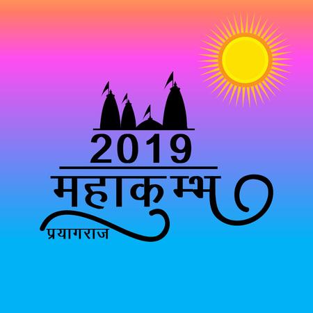 Kumbh Mela Festival at Pryagraj in India . Illustration