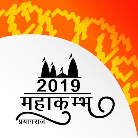 Kumbh Mela Festival at Pryagraj in India .