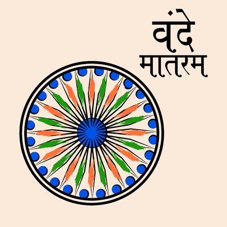 Indian Republic day concept  with text Vande Mataram. Illustration
