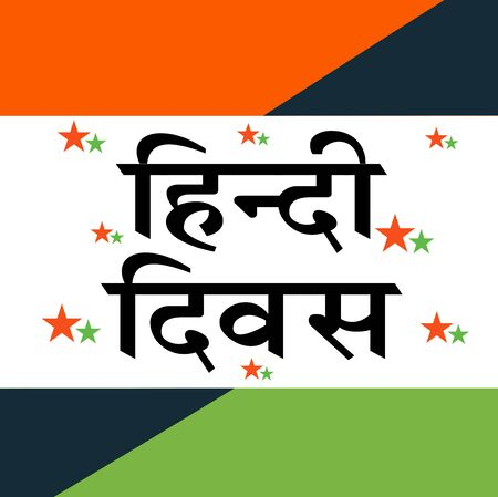 Vector Illustration of a stylish text background for Hindi Diwas with Hindi Text. 向量圖像