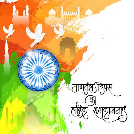 Vector illustration of a Background for  26 January Gantantra Diwas