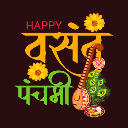 Vector illustration of a Background for  Goddess Saraswati for Vasant Panchami Puja with Hindi text.