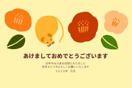 A Japanese new year card with illustrations of camellias for the year 2020.A illustration of camellias for a Japanese new Year card.