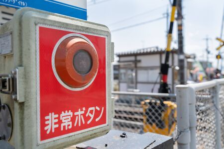 Emergency button installed at a railway crossing in Japan