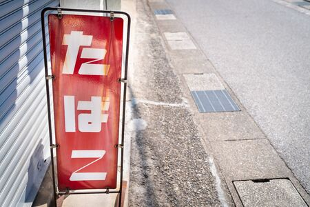 Photograph of a signboard of a tobacco shop in Japan Stok Fotoğraf