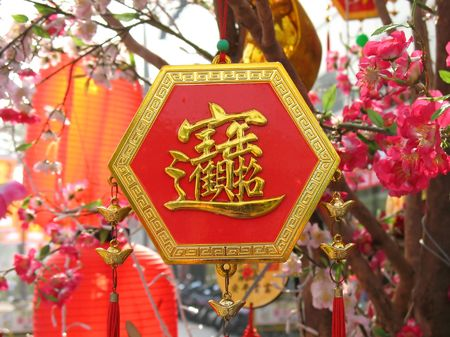 ideogram: Happy Chinese New Year! -- lanterns and lucky charm with a Chinese character that spells good luck and prosperity
