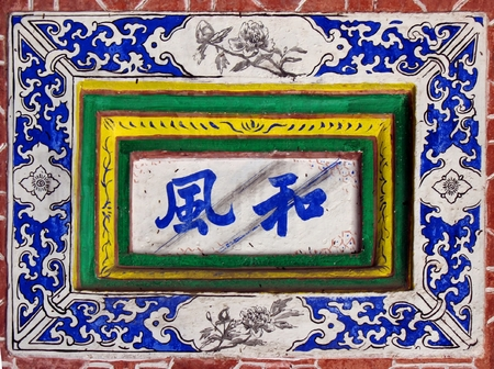 Old Chinese Wall Tile -- the two Chinese characters stand for Peace and Prosperity Stock Photo - 1479341