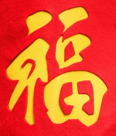 Chinese Character For Prosperity And Blessing Made Of Rubber