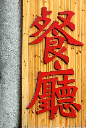 Two Chinese characters on wood meaning restaurant