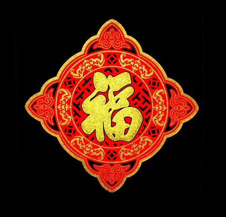 ideogram: A new year decoration with the Chinese character that means good luck and prosperity Stock Photo