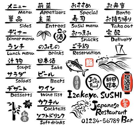 영어와 일본어로 일본 음식 메뉴, 일러스트