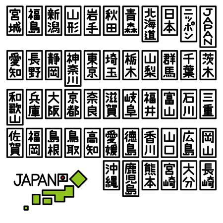 Prefeituras japonesas 02