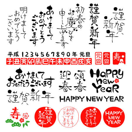 japanese symbol: Japanese new years greetings Illustration