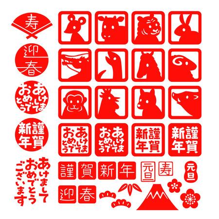 Groeten Japanse nieuwe jaar Stock Illustratie