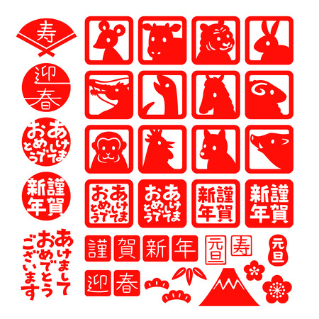 Japanese new year\'s greetings