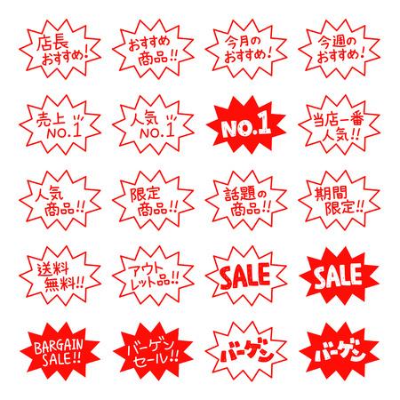 no1: Japanese store POP label set Illustration