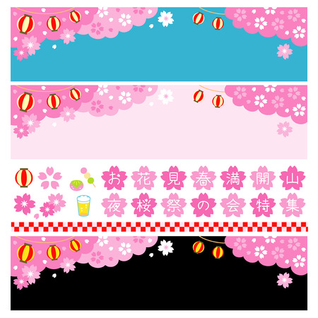 special edition: Japanese cherry blossom viewing banners