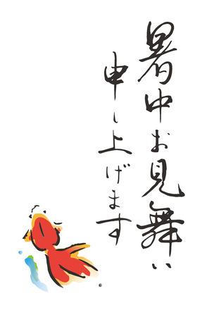日本の夏のグリーティング カード、日本語の「暑い季節安否後照会」  イラスト・ベクター素材