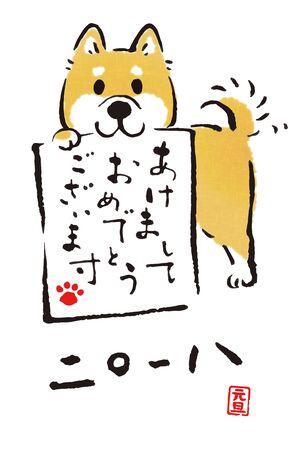 New Years card 2018, year of the dog, Shiba Inu