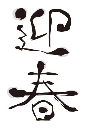 Happy new year in Japanese, welcoming spring, set phrase used  in New Years, traditional, illustration