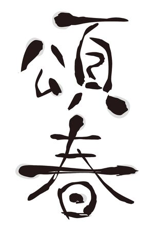 Happy new year in Japanese, celebrating spring, set phrase used  in New Years, traditional, illustration Stock fotó