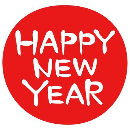 新年おめでとう、書道、イラストレーション