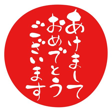 Happy new year in Japanese, set phrase used  in New Years, formal and traditional, illustration