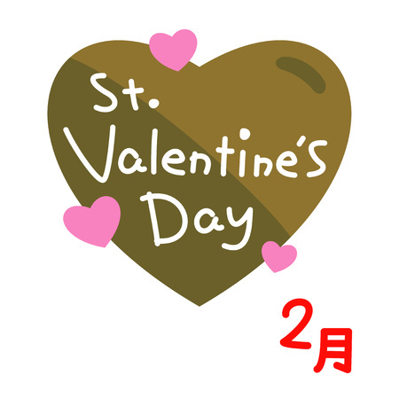 st. Valentines day, heart shaped chocolate, february in japanese, illustration Stock fotó