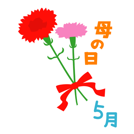Mothers Day, carnations, May in japanese, illustration