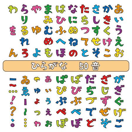 Japanese hiragana fonts, Japanese syllabary, color,  vector set Illustration