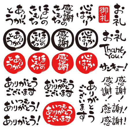 Japanese words and phrases, expressing gratitude, appreciative words, thank you, brush stroke, vector file