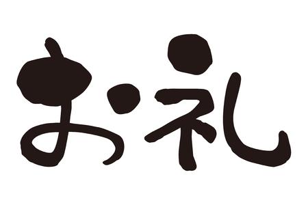 Im grateful in Japanese Stock Photo
