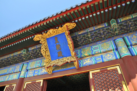 An Architectural Detail above a Door of a Temple Roof in the Imperial Garden of the Summer Palace of Beijing