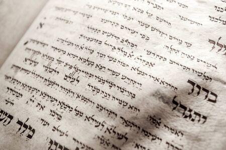 Ein Detail des Textes eines alten jüdischen Dokuments. Eine Seite aus dem hebräischen Buch.