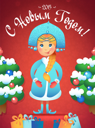 snow maiden: Postcard greetings Happy New Year  in Russian language. Russian Snow Maiden with Christmas trees and gifts. Illustration