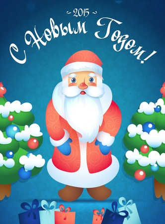 white bacjground: Postcard greetings Happy New Year  in Russian language. Russian Santa Claus with Christmas trees and gifts. Illustration