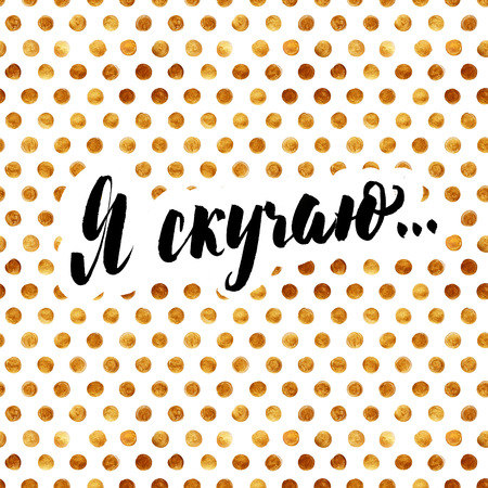 i miss you: I Miss You  Russian Words  Gold Stroke Polka Dot Card. Foil Shining Paint Stain Illustration.