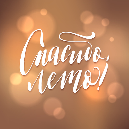 Thank You Summer. Russian Language Vector Lettering on Brown Bokeh Background.