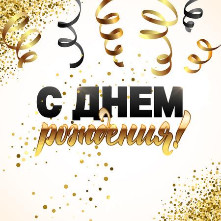 Herzlichen glückwunsch zum geburtstag russisch