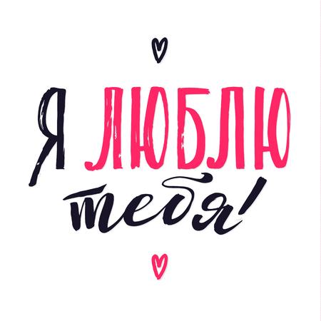 Auf die liebe russisch