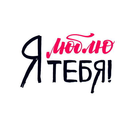 I love you. Happy Valentines Day Russian Pink Lettering Background Greeting Card.