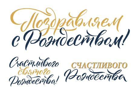 orthodoxy: Merry Christmas Russian Calligraphy Set