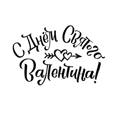 Happy Valentines Day Russian Lettering Background Greeting Card.