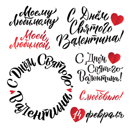Happy Valentines Day Russian Lettering Background Greeting Card Set.