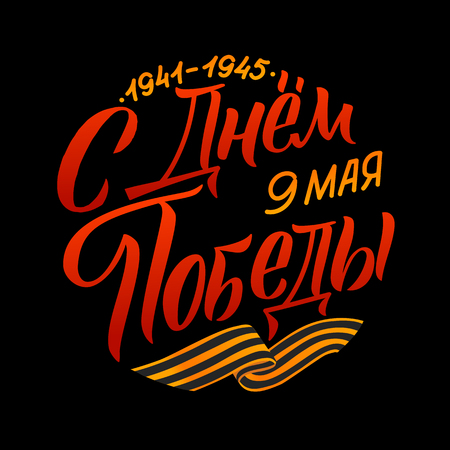 May 9. Victory Day - inscription in russian language. Hand lettering, typography, brush calligraphy. Dark colors. Greeting card, poster, banner