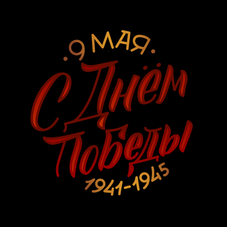 May 9. Victory Day - inscription in russian language. Hand lettering, typography, brush calligraphy. Dark colors. Greeting card, poster, banner, vector illustration