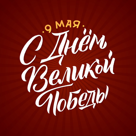 May 9. Victory Day - inscription in russian language. Hand lettering, typography, brush calligraphy. Red and White Colors. Greeting card, poster, banner, vector illustration. - Vector illustration
