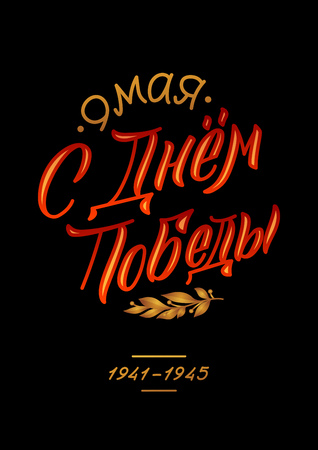 May 9. Victory Day - inscription in russian language. Hand lettering, typography, brush calligraphy. Dark colors. Template for greeting card, poster, banner Ilustrace