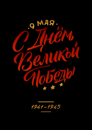May 9. Victory Day - inscription in russian language. Hand lettering, typography, brush calligraphy. Dark colors. Template for greeting card, poster, banner