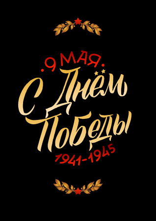 May 9. Victory Day - inscription in russian language. Hand lettering, typography, brush calligraphy. Dark colors. Template for greeting card, poster, banner Ilustracja